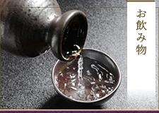 すっぽん鍋・かぶら蒸し・筍料理・鱧料理【三栄】のお飲み物