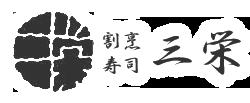 筍料理・すっぽん鍋・かぶら蒸し・鱧料理三栄