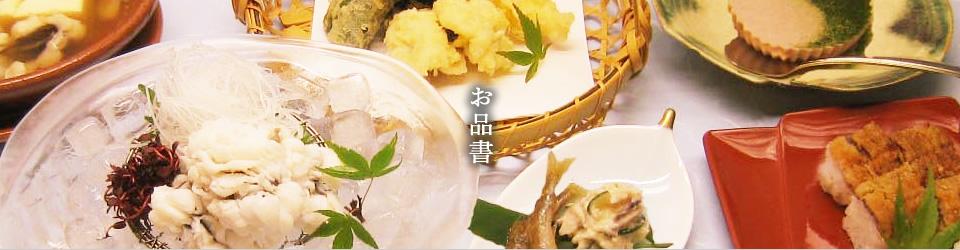 鱧料理三栄お品書