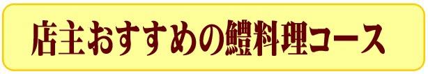京都ハモづくしコース