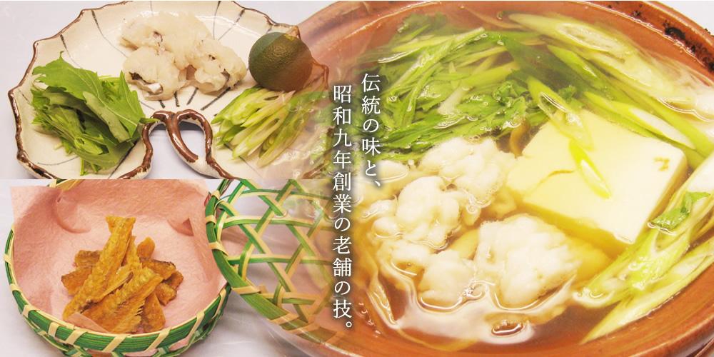 伝統の味と昭和九年創業の老舗の技